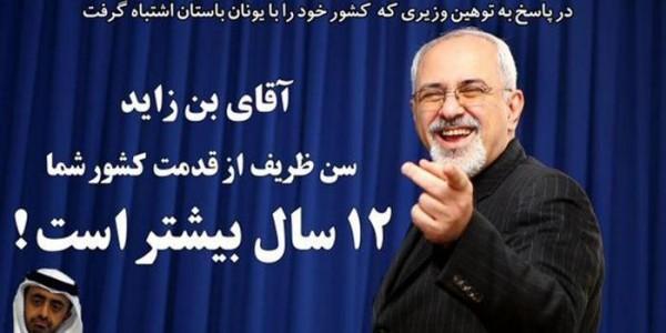 Iran fb
